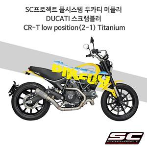 SC프로젝트 풀시스템 두카티 머플러 DUCATI 스크램블러 CR-T low position(2-1) Titanium