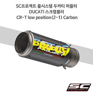 SC프로젝트 풀시스템 두카티 머플러 DUCATI 스크램블러 CR-T low position(2-1) Carbon