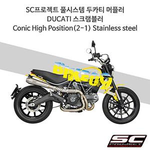 SC프로젝트 풀시스템 두카티 머플러 DUCATI 스크램블러 Conic High Position(2-1) Stainless steel