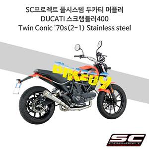 SC프로젝트 풀시스템 두카티 머플러 DUCATI 스크램블러400 Twin Conic '70s(2-1) Stainless steel