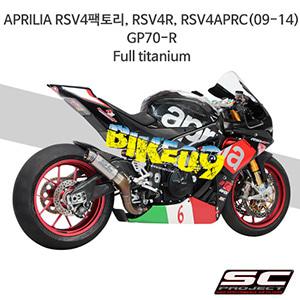SC프로젝트 슬립온 아프릴리아 머플러 APRILIA RSV4팩토리, RSV4R, RSV4APRC(09-14) GP70-R Full titanium