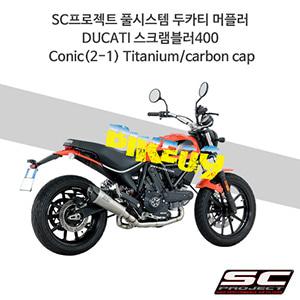 SC프로젝트 풀시스템 두카티 머플러 DUCATI 스크램블러400 Conic(2-1) Titanium/carbon cap