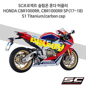 SC프로젝트 슬립온 혼다 머플러 HONDA CBR1000RR, CBR1000RR SP(17-18) S1 Titanium/carbon cap