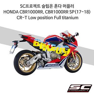 SC프로젝트 슬립온 혼다 머플러 HONDA CBR1000RR, CBR1000RR SP(17-18) CR-T Low position Full titanium