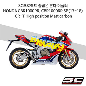 SC프로젝트 슬립온 혼다 머플러 HONDA CBR1000RR, CBR1000RR SP(17-18) CR-T High position Matt carbon