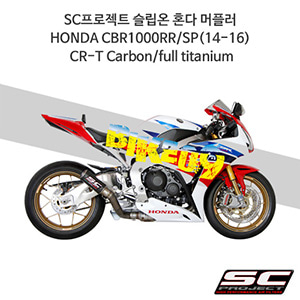 SC프로젝트 슬립온 혼다 머플러 HONDA CBR1000RR/SP(14-16) CR-T Carbon/full titanium