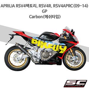 SC프로젝트 슬립온 아프릴리아 머플러 APRILIA RSV4팩토리, RSV4R, RSV4APRC(09-14) GP Carbon(메쉬타입)
