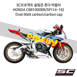 SC프로젝트 슬립온 혼다 머플러 HONDA CBR1000RR/SP(14-16) Oval Matt carbon/carbon cap