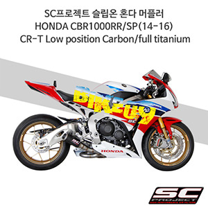 SC프로젝트 슬립온 혼다 머플러 HONDA CBR1000RR/SP(14-16) CR-T Low position Carbon/full titanium