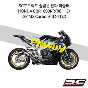 SC프로젝트 슬립온 혼다 머플러 HONDA CBR1000RR(08-13) GP M2 Carbon(메쉬타입)
