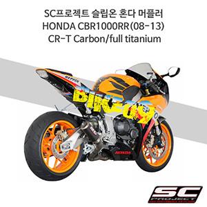 SC프로젝트 슬립온 혼다 머플러 HONDA CBR1000RR(08-13) CR-T Carbon/full titanium