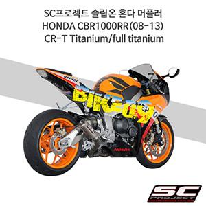 SC프로젝트 슬립온 혼다 머플러 HONDA CBR1000RR(08-13) CR-T Titanium/full titanium