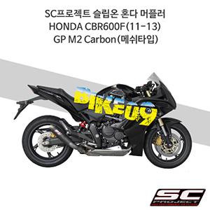 SC프로젝트 슬립온 혼다 머플러 HONDA CBR600F(11-13) GP M2 Carbon(메쉬타입)