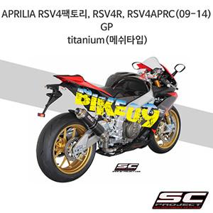 SC프로젝트 슬립온 아프릴리아 머플러 APRILIA RSV4팩토리, RSV4R, RSV4APRC(09-14) GP titanium(메쉬타입)