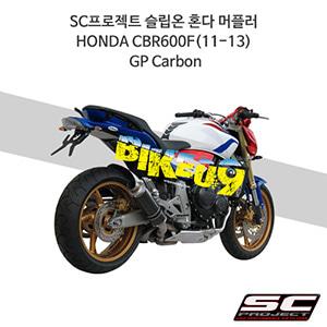 SC프로젝트 슬립온 혼다 머플러 HONDA CBR600F(11-13) GP Carbon