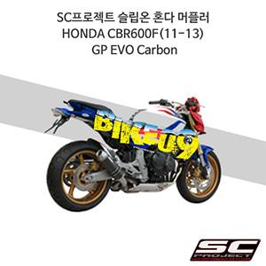 SC프로젝트 슬립온 혼다 머플러 HONDA CBR600F(11-13) GP EVO Carbon