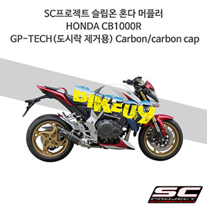 SC프로젝트 슬립온 혼다 머플러 HONDA CB1000R GP-TECH(도시락 제거용) Carbon/carbon cap