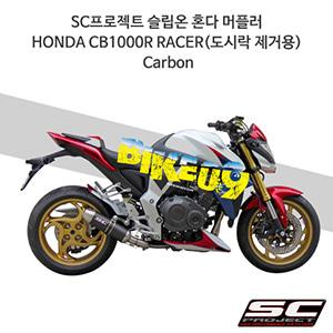 SC프로젝트 슬립온 혼다 머플러 HONDA CB1000R RACER(도시락 제거용) Carbon