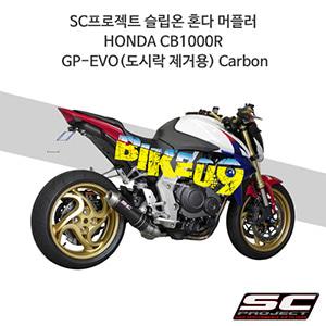 SC프로젝트 슬립온 혼다 머플러 HONDA CB1000R GP-EVO(도시락 제거용) Carbon