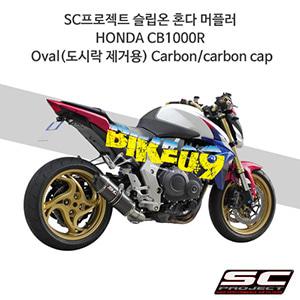 SC프로젝트 슬립온 혼다 머플러 HONDA CB1000R Oval(도시락 제거용) Carbon/carbon cap