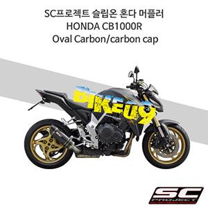 SC프로젝트 슬립온 혼다 머플러 HONDA CB1000R Oval Carbon/carbon cap