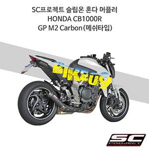 SC프로젝트 슬립온 혼다 머플러 HONDA CB1000R GP M2 Carbon(메쉬타입)
