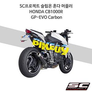 SC프로젝트 슬립온 혼다 머플러 HONDA CB1000R GP-EVO Carbon