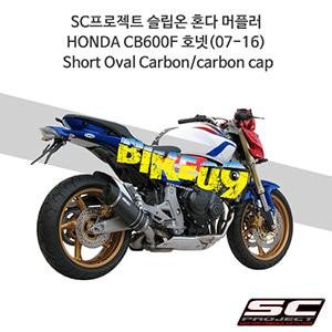 SC프로젝트 슬립온 혼다 머플러 HONDA CB600F 호넷(07-16) Short Oval Carbon/carbon cap