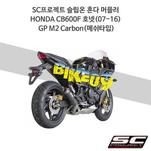 SC프로젝트 슬립온 혼다 머플러 HONDA CB600F 호넷(07-16) GP M2 Carbon(메쉬타입)
