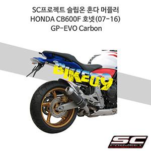 SC프로젝트 슬립온 혼다 머플러 HONDA CB600F 호넷(07-16) GP-EVO Carbon