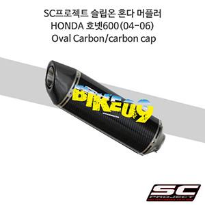 SC프로젝트 슬립온 혼다 머플러 HONDA 호넷600(04-06) Oval Carbon/carbon cap