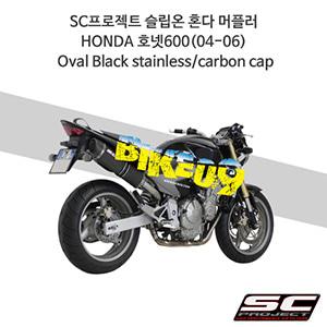 SC프로젝트 슬립온 혼다 머플러 HONDA 호넷600(04-06) Oval Black stainless/carbon cap