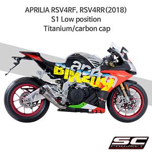 SC프로젝트 슬립온 아프릴리아 머플러 APRILIA RSV4RF, RSV4RR(2018) S1 Low position Titanium/carbon cap