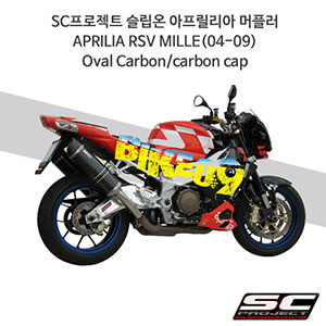 SC프로젝트 슬립온 아프릴리아 머플러 APRILIA RSV MILLE(04-09) Oval Carbon/carbon cap
