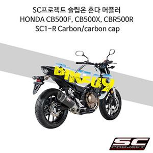SC프로젝트 슬립온 혼다 머플러 HONDA CB500F, CB500X, CBR500R SC1-R Carbon/carbon cap