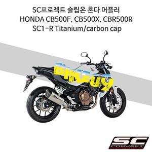 SC프로젝트 슬립온 혼다 머플러 HONDA CB500F, CB500X, CBR500R SC1-R Titanium/carbon cap