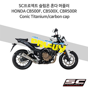 SC프로젝트 슬립온 혼다 머플러 HONDA CB500F, CB500X, CBR500R Conic Titanium/carbon cap
