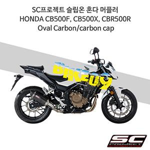 SC프로젝트 슬립온 혼다 머플러 HONDA CB500F, CB500X, CBR500R Oval Carbon/carbon cap
