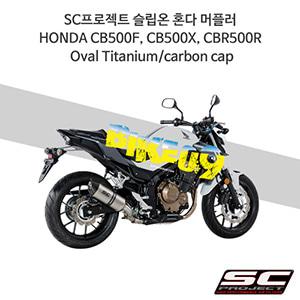 SC프로젝트 슬립온 혼다 머플러 HONDA CB500F, CB500X, CBR500R Oval Titanium/carbon cap