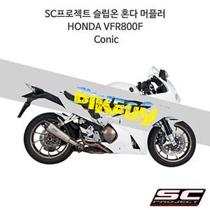 SC프로젝트 슬립온 혼다 머플러 HONDA VFR800F Conic
