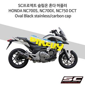 SC프로젝트 슬립온 혼다 머플러 HONDA NC700S, NC700X, NC750 DCT Oval Black stainless/carbon cap