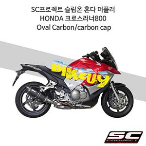 SC프로젝트 슬립온 혼다 머플러 HONDA 크로스러너800 Oval Carbon/carbon cap