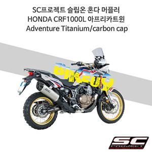 SC프로젝트 슬립온 혼다 머플러 HONDA CRF1000L 아프리카트윈 Adventure Titanium/carbon cap