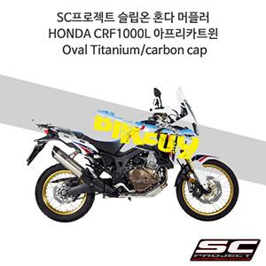 SC프로젝트 슬립온 혼다 머플러 HONDA CRF1000L 아프리카트윈 Oval Titanium/carbon cap