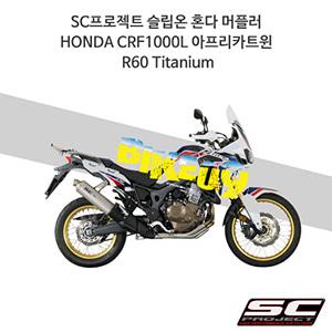 SC프로젝트 슬립온 혼다 머플러 HONDA CRF1000L 아프리카트윈 R60 Titanium