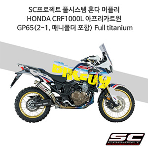 SC프로젝트 풀시스템 혼다 머플러 HONDA CRF1000L 아프리카트윈 GP65(2-1, 매니폴더 포함) Full titanium