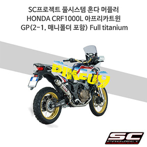 SC프로젝트 풀시스템 혼다 머플러 HONDA CRF1000L 아프리카트윈 GP(2-1, 매니폴더 포함) Full titanium