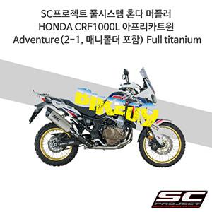 SC프로젝트 풀시스템 혼다 머플러 HONDA CRF1000L 아프리카트윈 Adventure(2-1, 매니폴더 포함) Full titanium