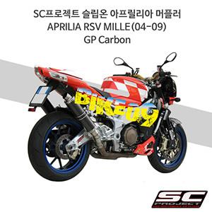 SC프로젝트 슬립온 아프릴리아 머플러 APRILIA RSV MILLE(04-09) GP Carbon