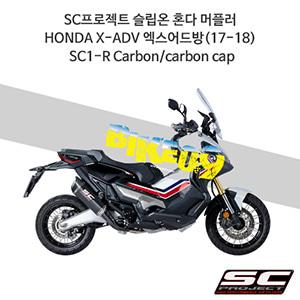 SC프로젝트 슬립온 혼다 머플러 HONDA X-ADV 엑스어드방(17-18) SC1-R Carbon/carbon cap